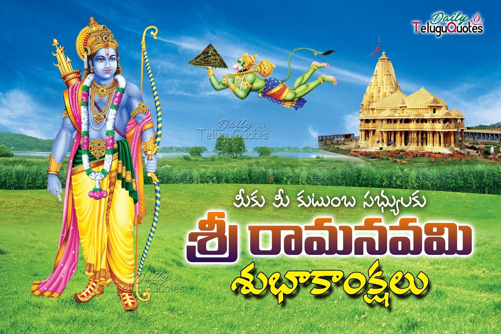 Srirama navami telugu greetings slokas quotes sms happy sri rama navami hd wishes greetings with lord hanuman hd image m4hsunfo