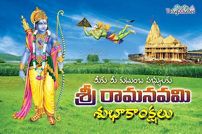 Srirama-Navami-Telugu-Greetings-wishes-quotes-photos-images-wallpapers