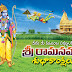 Srirama Navami Telugu Greetings Slokas quotes sms