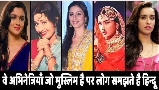 actress changed name from muslim to hindi