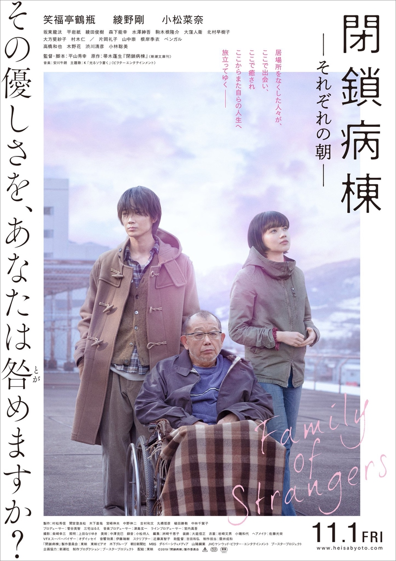 Sinopsis Film Jepang Closed Ward (2019)