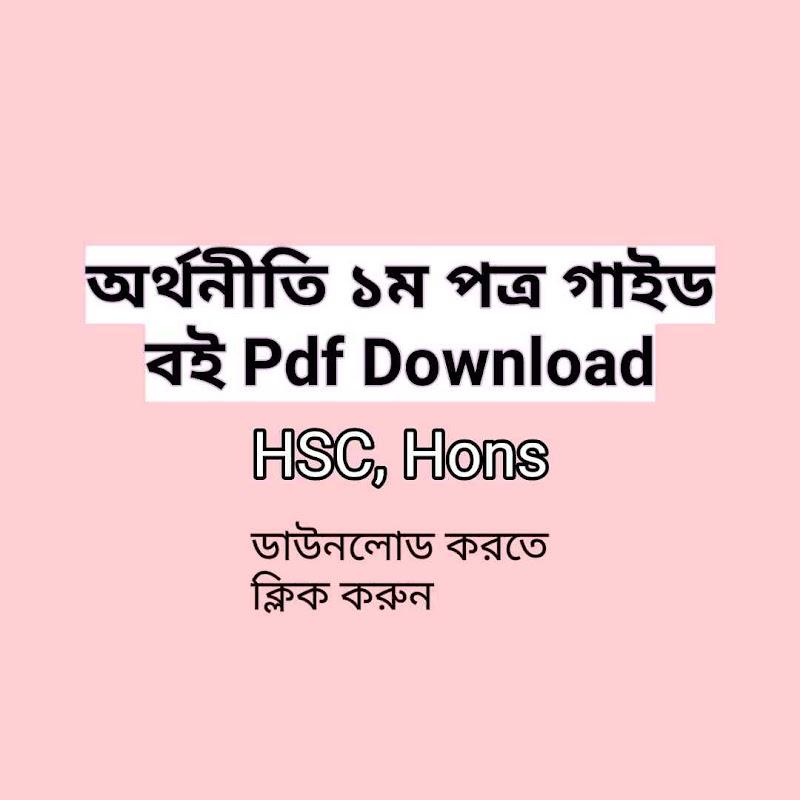 অর্থনীতি ১ম পত্র গাইড বই Pdf Download