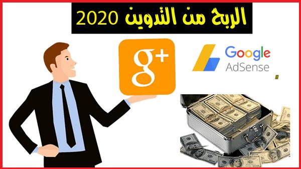 الربح من التدوين بدون راس مال 2020
