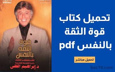 تحميل كتاب قوة الثقة بالنفس pdf تأليف ابراهيم الفقي
