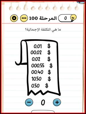 حل Brain Test المستوى 100