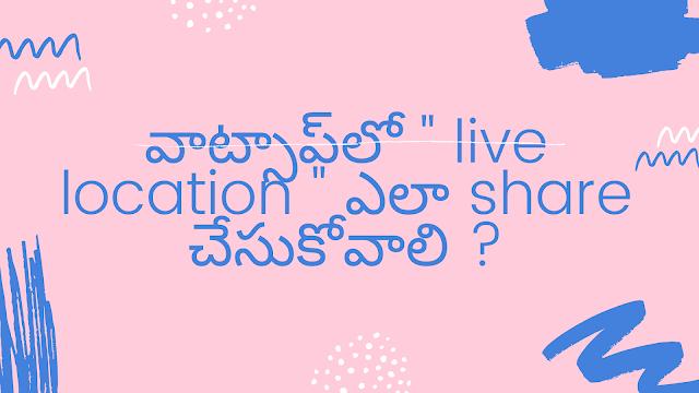 """వాట్సాప్లో """" live location """" ఎలా share చేసుకోవాలి ?"""