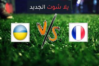 نتيجة مباراة فرنسا واوكرانيا اليوم الأربعاء في تصفيات كأس العالم 2022 أوروبا