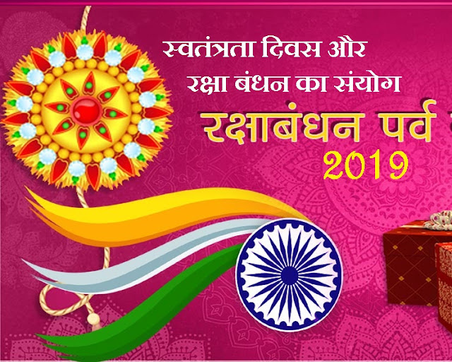 15 august independence day & happy raksha bandhan wishes quotes