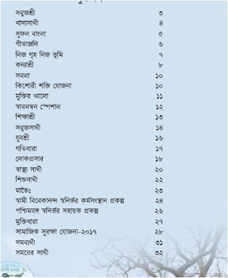 বাংলা ভার্সন | west bengal government schemes pdf