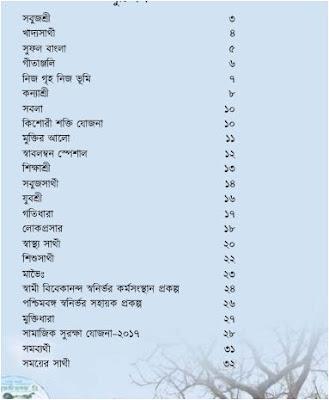 বাংলা ভার্সন | west bengal government schemes pdf