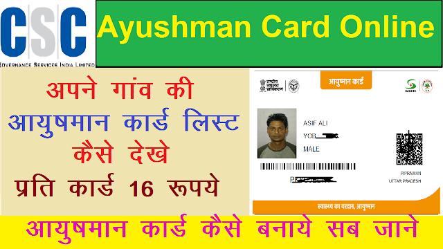 Ayushman Card List,Download Ayushman Card List 2021