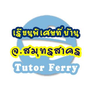 หาครูสอนพิเศษที่บ้าน ต้องการเรียนพิเศษที่บ้าน Tutor Ferryรับสอนพิเศษที่บ้าน จ.สมุทรสาคร