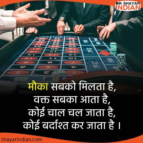 मौका सबको मिलता है - Hindi Shayari Status : Mauka, Wakt, Chal