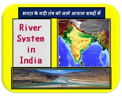 भारत के नदी तंत्र को जाने आसान शब्दों में | Know about The River System of India