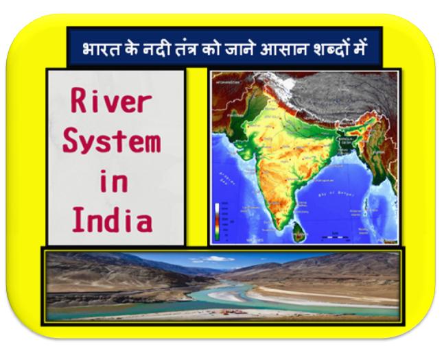Know about The River System of India in simple way | भारत के नदी तंत्र को जाने आसान शब्दों में