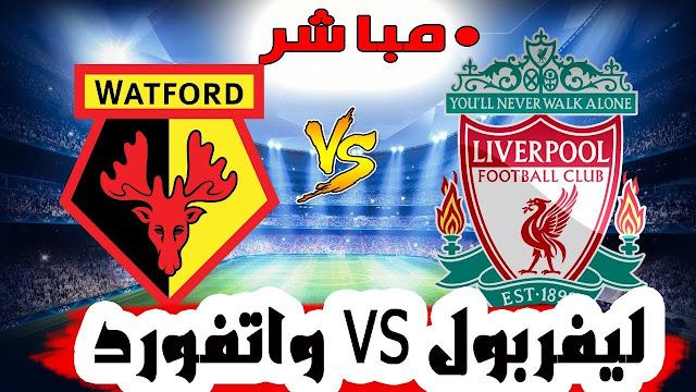 موعد مباراة ليفربول وواتفورد بث مباشر بتاريخ 14-12-2019 الدوري الانجليزي