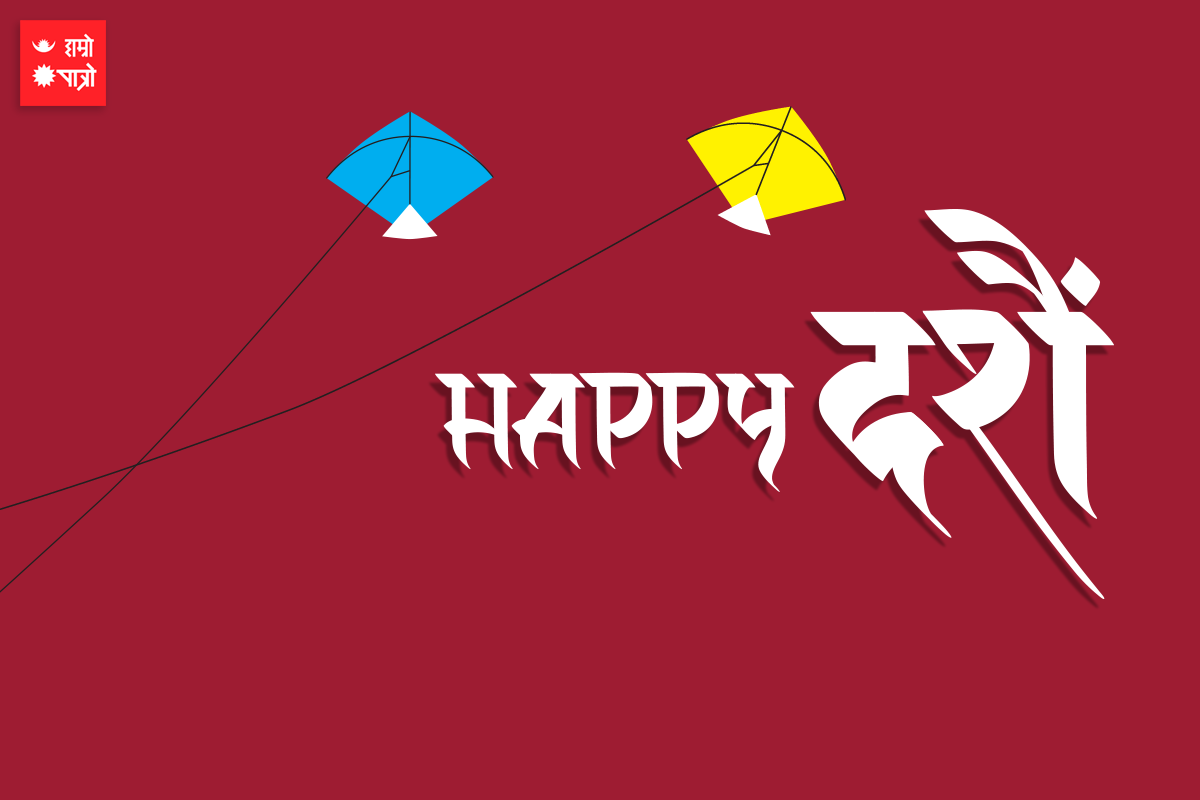 Nepali New Year Cards 2074 Wallpaper Directory