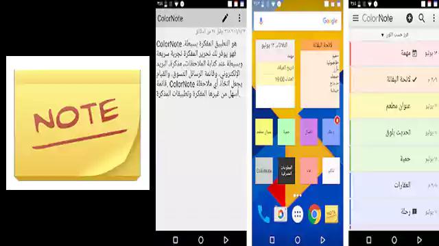 تحميل تطبيق اندرويد ColorNote مذكرة وادارة الاعمال