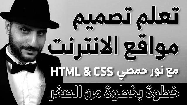 في هذا الدرس أقوم بشرح كيفية بناء موقع انترنت بلغة HTML و CSS بأسهل طريقة ممكنة و خطوة بخطوة حتى نصل إلى مستوى بناء موقع كامل، الدرس مكون من مجموعة  هي: