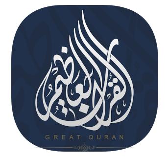 تطبيق القرآن العظيم Great Quran لتلاوة وحفظ القرآن الكريم تطبيق القرآن العظيم Great Quran تلاوة صوتية لآيات القرآن الكريم تطبيق القرآن العظيم في حفظ القرآن