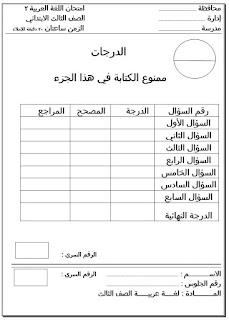 امتحان لغة عربية للصف الثالث الإبتدائي الترم الأول