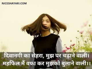 Deewangi Shayari in Hindi