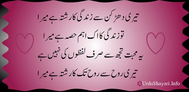 Love Poetry Status - 2 lines urdu shayari on Dharkhan zindagi mohabbat rooh romantic