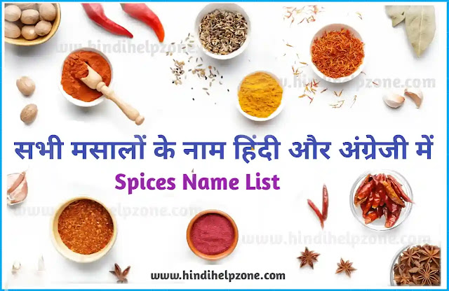All Spices Name List In Hindi and English - मसालों के नाम