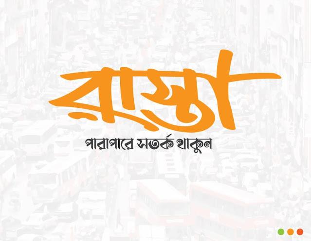 Most popular bengali typography design in 2021: রাস্তা - Tips Tune. সড়ক দুর্ঘটনা থেকে নিজেকে নিরাপদ রাখুন। একটি দুর্ঘটনা সারা জীবনের কান্না