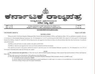 Recruitment of various posts in Bangalore bruhat mahanagar palike BBMP gazette notificationi