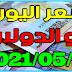 سعر جميع العملات في السوق الموازية اليوم بتاريخ 2021/05/11