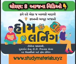 std 8 home study videos