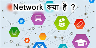 what is network hindi