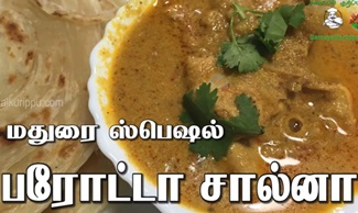 Parota salna in Tamil | Chicken Salna for Parotta in Tamil | Chicken Kulambu Madurai Hotel Style