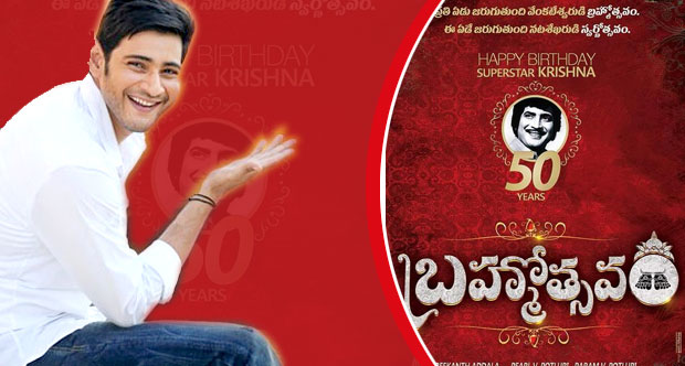 Telugu movie Brahmotsavam (2015) full star cast and crew wiki, Mahesh Babu, Kajal Aggarwal, Samantha Ruth Prabhu, Pranitha Subhash, release date, poster, Trailer, Songs list, actress, actors name, A Aa first look Pics, wallpaper