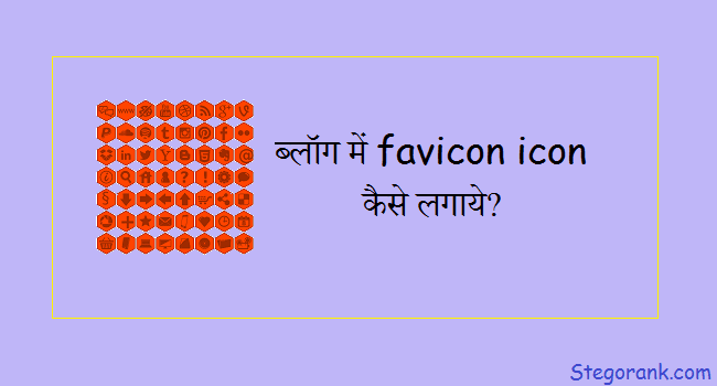 blogger blog me favicon icon kaise add kare blog me custom favicon kaise lagaye
