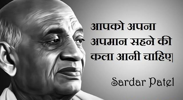सरदार वल्लभ भाई पटेल के अनमोल विचार | Sardar Vallabhbhai Patel Quotes in hindi