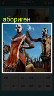 абориген в национальных одеждах исполняют ритуал 667 слов