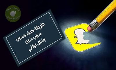 كيفية حساب سناب شات snapchat بشكل نهائي