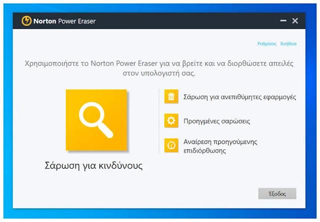 Norton Power Eraser  : Βρείτε και διαγράψτε το επίμονο κακόβουλο λογισμικό