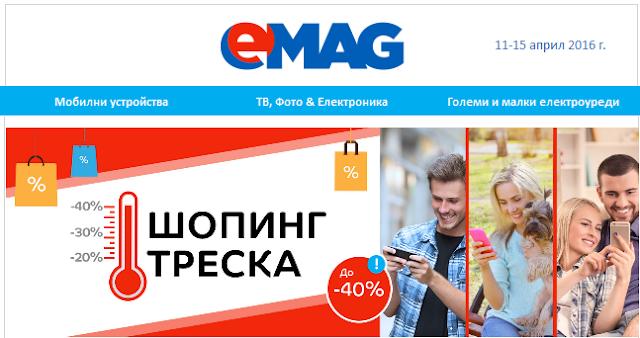 EMAG.BG ТОП Оферти и Промоции 11-15 Април 2016→ Шопинг Треска