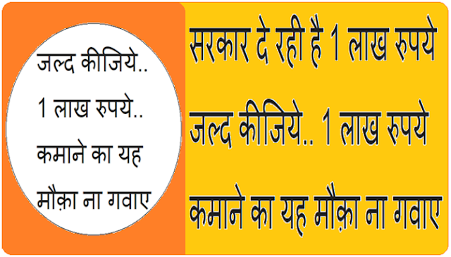 सरकार दे रही 1 लाख रुपये..पढ़े पूरी जानकारी