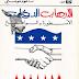 تحميل كتاب  الإرهاب الدولي, الأسطورة والواقع لــ  ناعوم تشومسكي.pdf