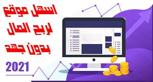 اسهل موقع لربح المال بدون فعل اي شي سجل واقفل واجمع المال يوميا 2021 الربح من الانترنت مجانا