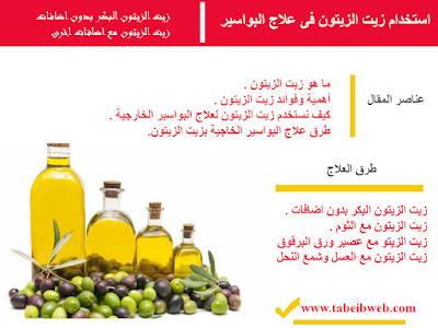 استخدام زيت الزيتون فى علاج البواسير