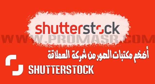 مكتبة الصور العملاقة  Shutterstock Complete Bundle