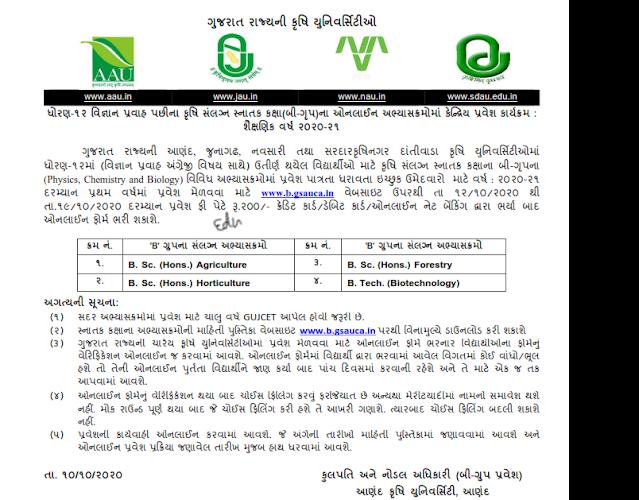 Gujarat B.sc. Agri Online Admission 2020