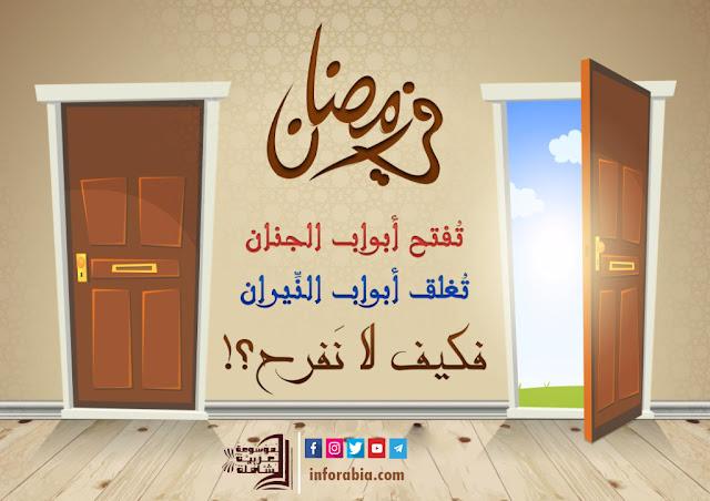 في رمضان تفتح أبواب الجنان - في رمضان تغلق أبواب النيران فكيف لا نفرح بقدوم رمضان