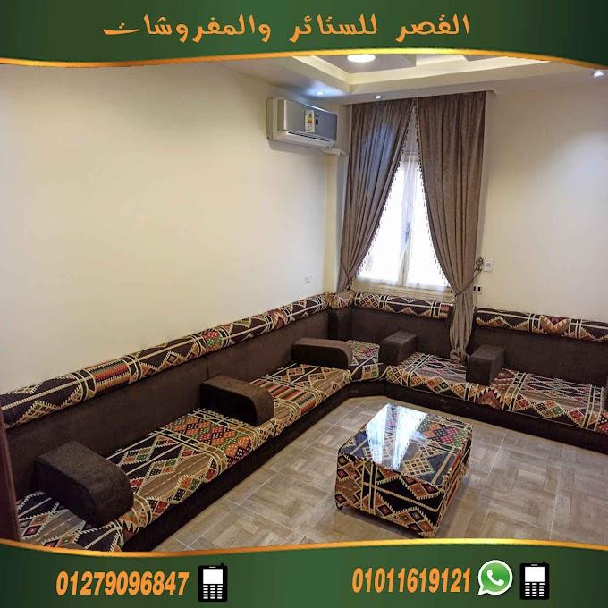مجلس عربي حديث قعدة عربي خيامي    من احدث انتاجنا