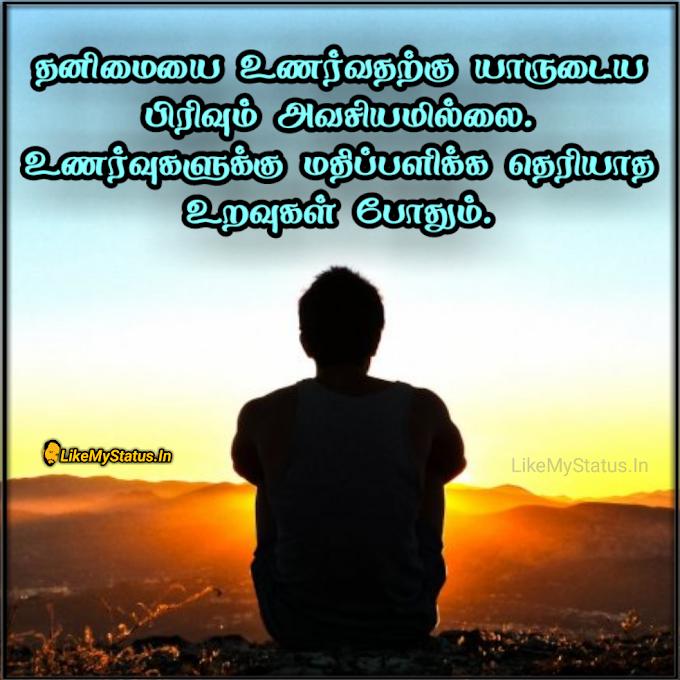 தனிமை... Tamil Quote Image Alone...